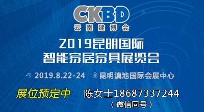 2019云南注册送28元体验金智能家具家居展览会