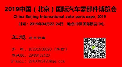 2019中国(北京)注册送28元体验金汽车零部件博览会