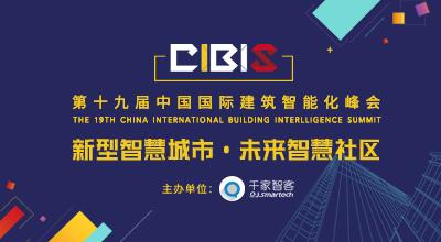 2018第十九届中国国际建筑智能化峰会