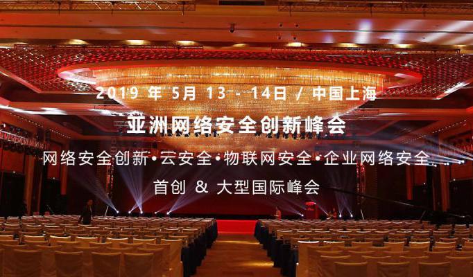2019亞洲網絡安全創新國際峰會將于2019年5月在上海舉行