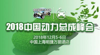 2018中国动力总成峰会&新能源汽车论坛