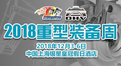 2018第四届亚洲柴油机峰会 & 2018第十一届中国非公路用车峰会