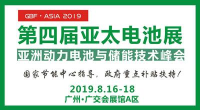 2019第四届亚太电池展