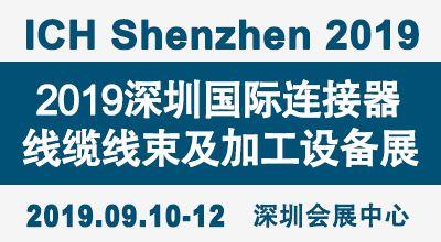 2019深圳國際連接器、線纜線束及加工設備展覽會