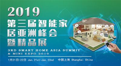 2019第三届智能家居亚洲峰会暨精品展