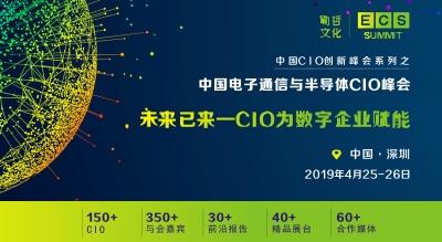 ECS 2019中国电子通信与半导体CIO峰会