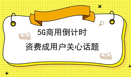 5G商用倒计时,资费成用户关心话题