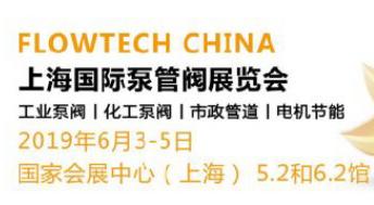 2019上海国际泵管阀展再次起航,邀您共襄行业盛会!