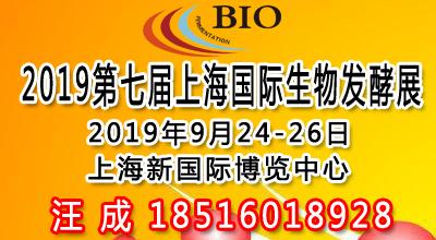 2019第七届上海注册送28元体验金生物发酵产品与技术装备展览会