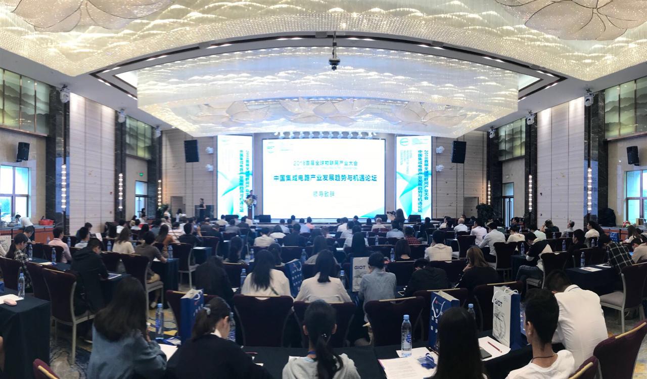 中国集成电路产业发展趋势与机遇论坛在深圳举办