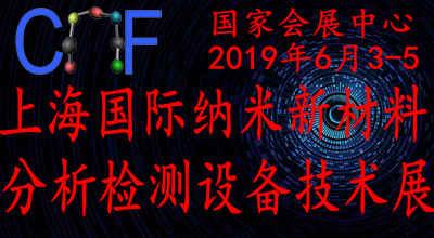 2019中国(上海)注册送28元体验金纳米新材料及分析检测设备技术展览会