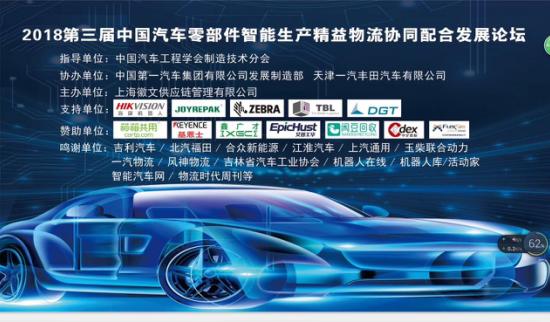 2018第三届中国汽车零部件智能生产精益物流协同配合圆满结束