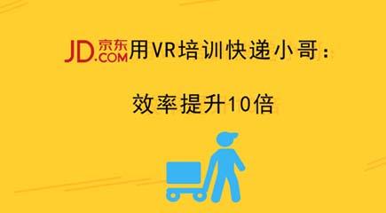 京东用VR培训快递小哥:效率提升10倍