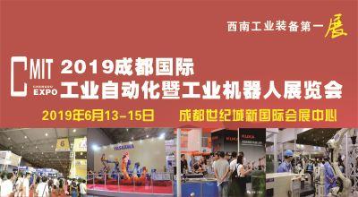 2019中国(成都)注册送28元体验金工业自动化暨工业机器人博览会
