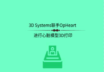 3D Systems联手OpHeart 进行心脏模型3D打印