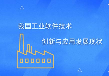 我国工业软件技术创新与应用发展现状