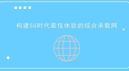 构建5G时代最佳体验的综合承载网