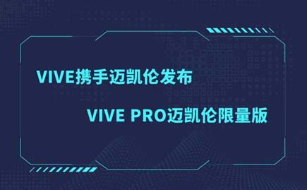 VIVE携手迈凯伦发布VIVE PRO迈凯伦限量版