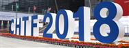 第二十届高交会:汇聚技术 洞悉科技未来