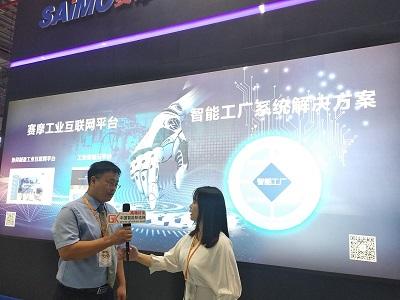 2018中国国际工业博览会 赛摩工业