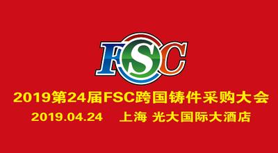 2019第25屆FSC跨國鑄件采購大會