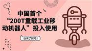 """中国首个""""200T重载工业移动机器人""""投入使用"""