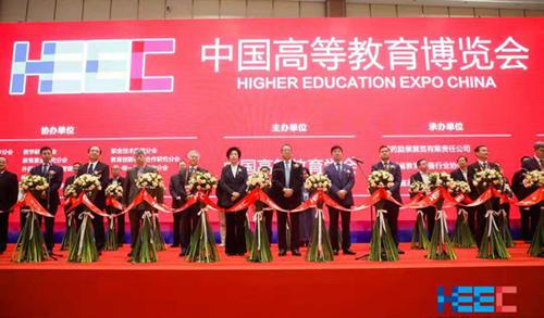 53屇中国高等教育博览会(福州站)教育信息化平安校园展区
