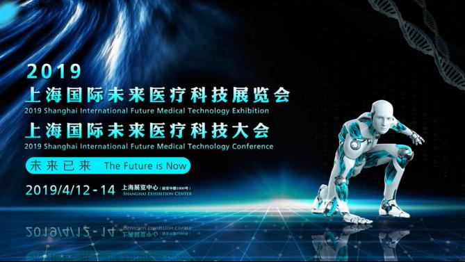 2019上海注册送28元体验金未来医疗科技展览会