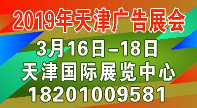 第十二屆天津春季廣告展