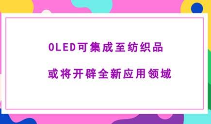 OLED可集成至纺织品 或将开辟全新应用领域