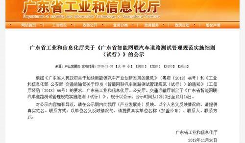 《广东省智能网联汽车道路测试管理规范实施细则(试行)》