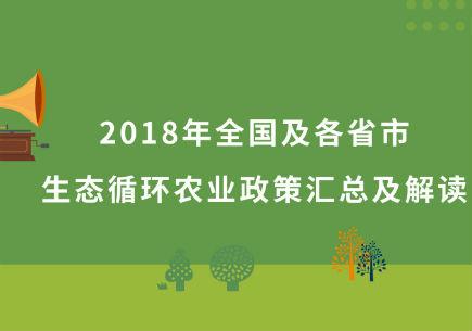 2018年全国及各省市生态循环农业政策汇总及解读