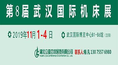 2019第八届武汉注册送28元体验金机床展览会