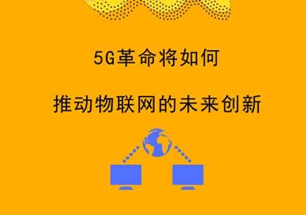 5G革命将如何推动物联网的未来创新