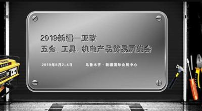 2019新疆—?#26725;?#20116;金机电产品贸易展览会
