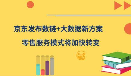 京东发布数链+大数据新方案 零售服务模式将加快转变