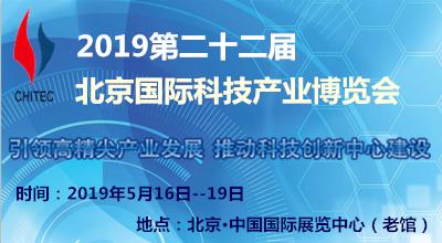 2019第二十二届北京注册送28元体验金科技产业博览会