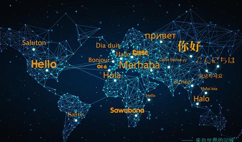 支持117个语种互译!多语种的机器翻译云平台上线