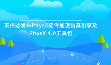 英伟达发布PhysX硬件加速仿真引擎及PhysX 4.0工具包