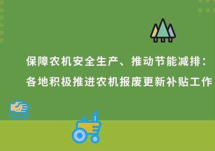 保障农机安全生产、推动节能减排:各地积极推进农机报废更新补贴工作