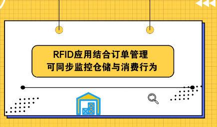 RFID应用结合订单管理 可同步监控仓储与消费行为