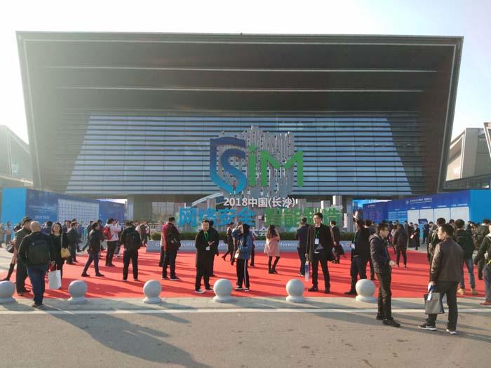 2018中国网络安全●智能制造大会之花絮