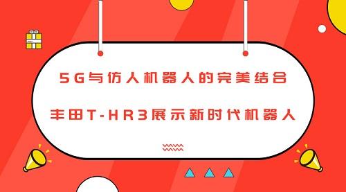5G与仿人机器人的完美结合,丰田T-HR3展示5G时代下的摇操作机器人