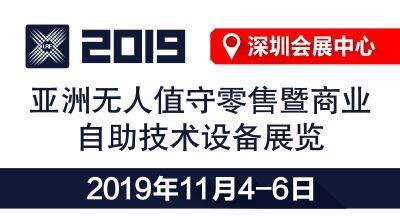 2019亞洲無人值守零售暨商業自助技術設備展覽會