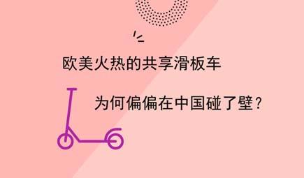 欧美火热的共享滑板车,为何偏偏在中国碰了壁?