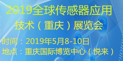 2019全球传感器应用技术(重庆)展览会