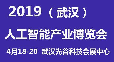 2019中国(武?#28023;?#20154;工智能产业博览会