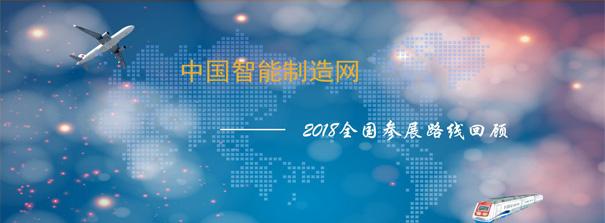 2018中国智能制造网参展总结