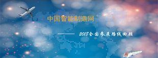 2018中國智能制造網參展總結