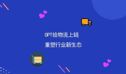 OPT给物流上链 重塑行业新生态